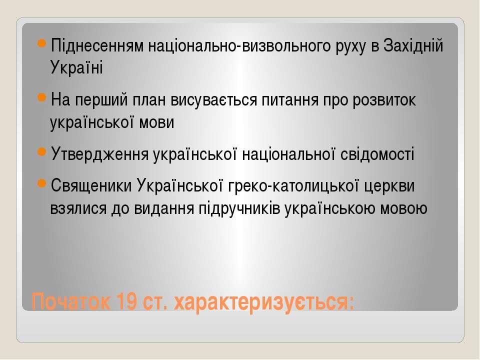 Початок 19 ст. характеризується: Піднесенням національно-визвольного руху в З...