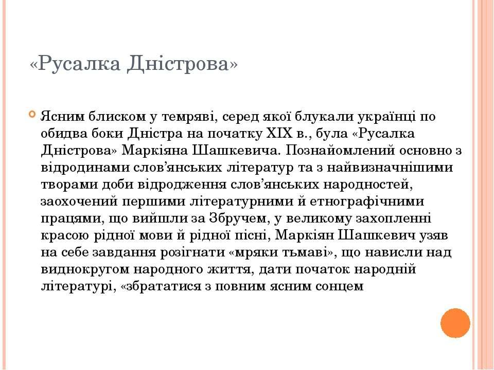 «Русалка Дністрова» Ясним блиском у темряві, серед якої блукали українці по о...