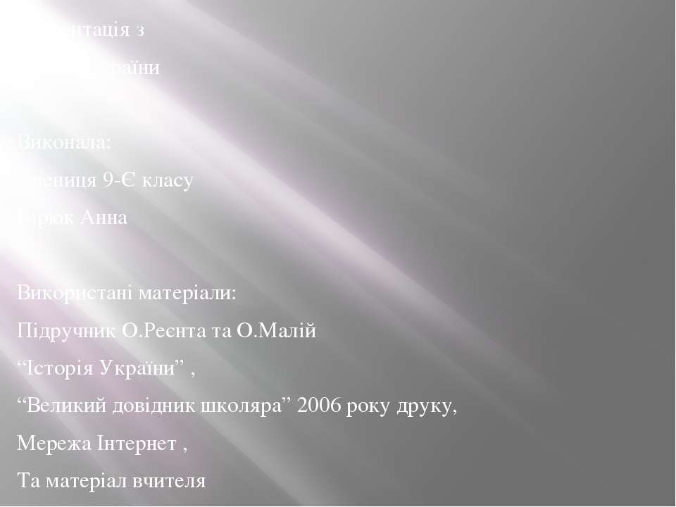 Презентація з Історії України Виконала: Учениця 9-Є класу Бірюк Анна Використ...