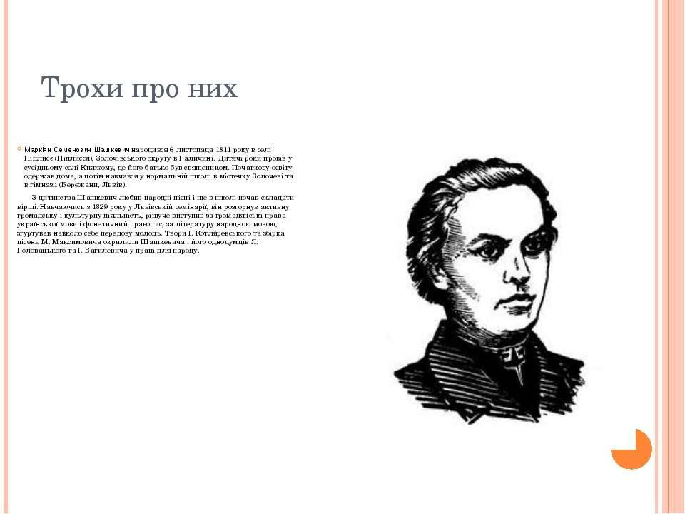 Трохи про них Маркіян Семенович Шашкевич народився 6 листопада 1811 року в се...
