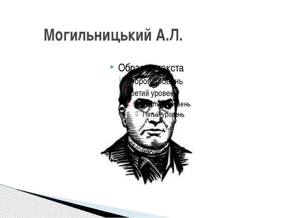 Могильницький А.Л.