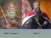 Юрій I Львович Юрій II