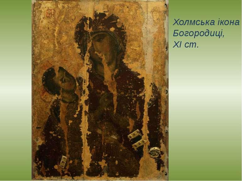 Холмська ікона Богородиці, XI ст.