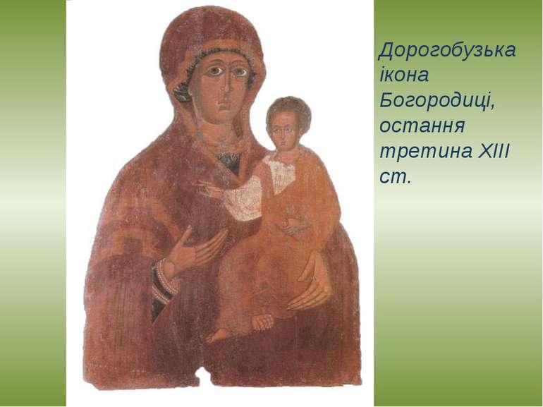 Дорогобузька ікона Богородиці, остання третина XIII ст.