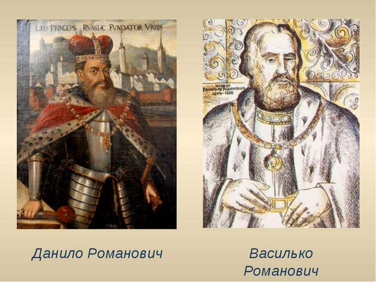 Данило Романович Василько Романович