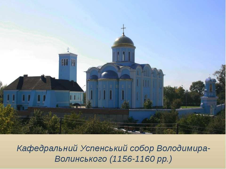 Кафедральний Успенський собор Володимира-Волинського (1156-1160 рр.)