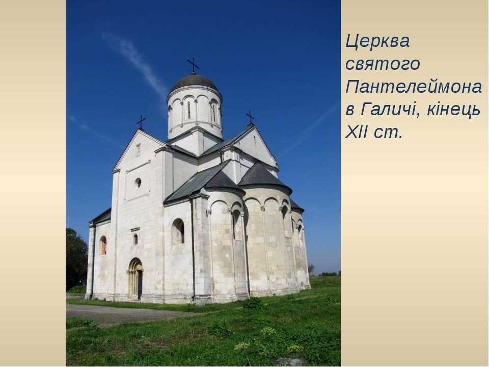 Церква святого Пантелеймона в Галичі, кінець XII ст.