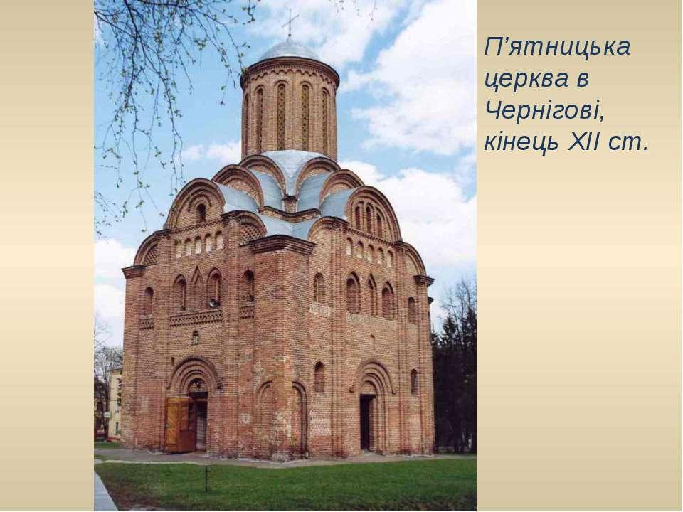 П'ятницька церква в Чернігові, кінець XII ст.