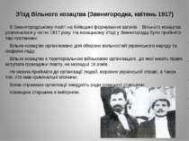 З'їзд Вільного козацтва (Звенигородка, квітень 1917) В Звенигородському повіт...