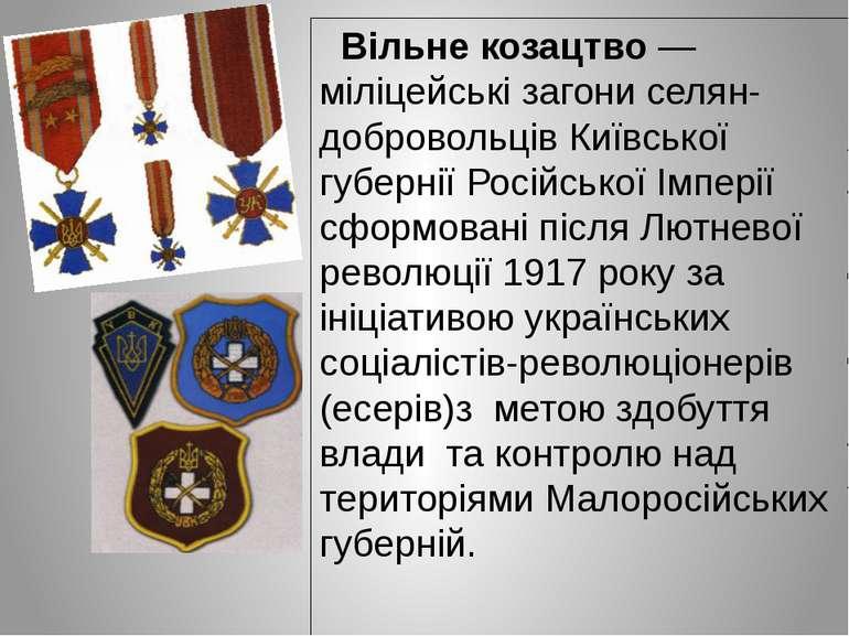 Вільне козацтво — міліцейські загони селян-добровольців Київської губернії Ро...