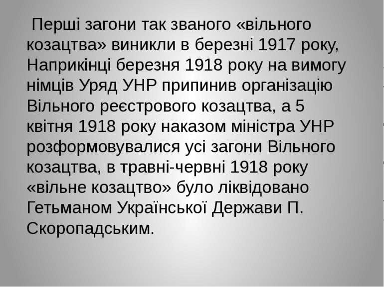 Перші загони так званого «вільного козацтва» виникли в березні 1917 року, Нап...