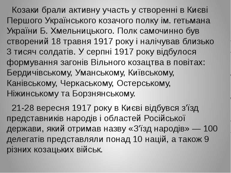 Козаки брали активну участь у створенні в Києві Першого Українського козачого...