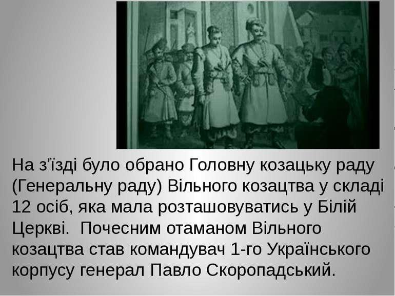 На з'їзді було обрано Головну козацьку раду (Генеральну раду) Вільного козацт...