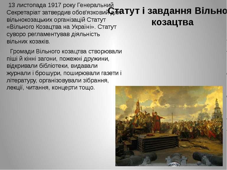 Статут і завдання Вільного козацтва 13 листопада 1917року Генеральний Секрет...