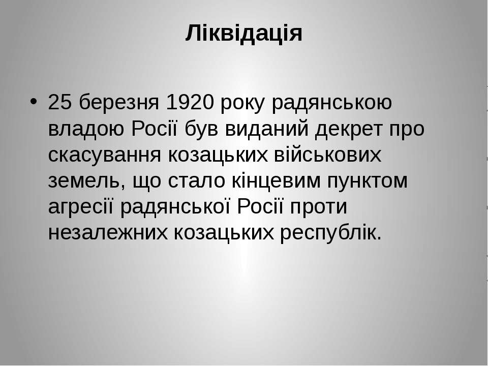 Ліквідація 25 березня 1920 року радянською владою Росії був виданий декрет пр...