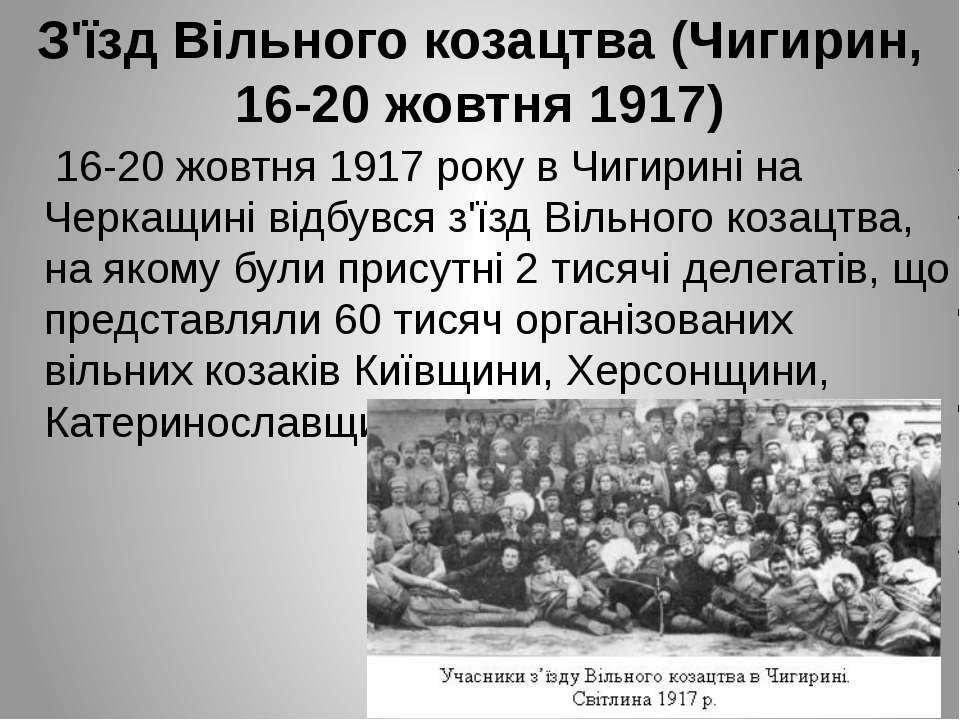З'їзд Вільного козацтва (Чигирин, 16-20 жовтня 1917) 16-20 жовтня 1917року в...