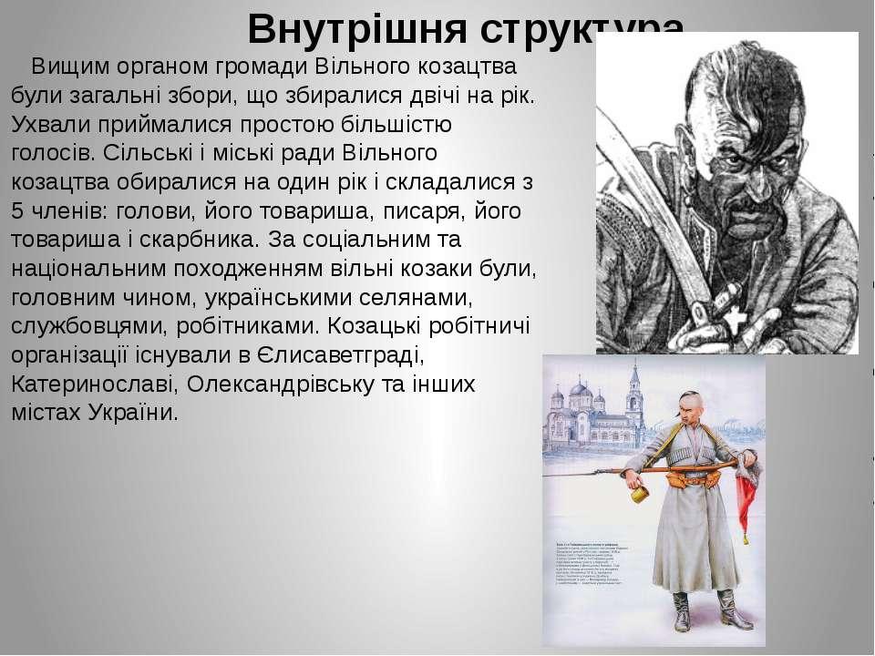 Внутрішня структура Вищим органом громади Вільного козацтва були загальні збо...