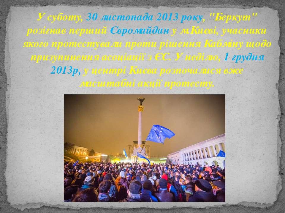 """У суботу, 30 листопада 2013 року, """"Беркут"""" розігнав перший Євромайдан у м.Киє..."""