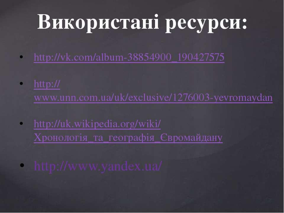 Використані ресурси: http://vk.com/album-38854900_190427575 http://www.unn.co...