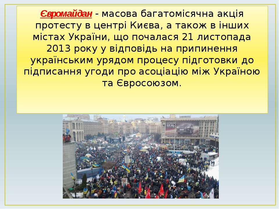 Євромайдан - масова багатомісячна акція протесту в центрі Києва, а також в ін...