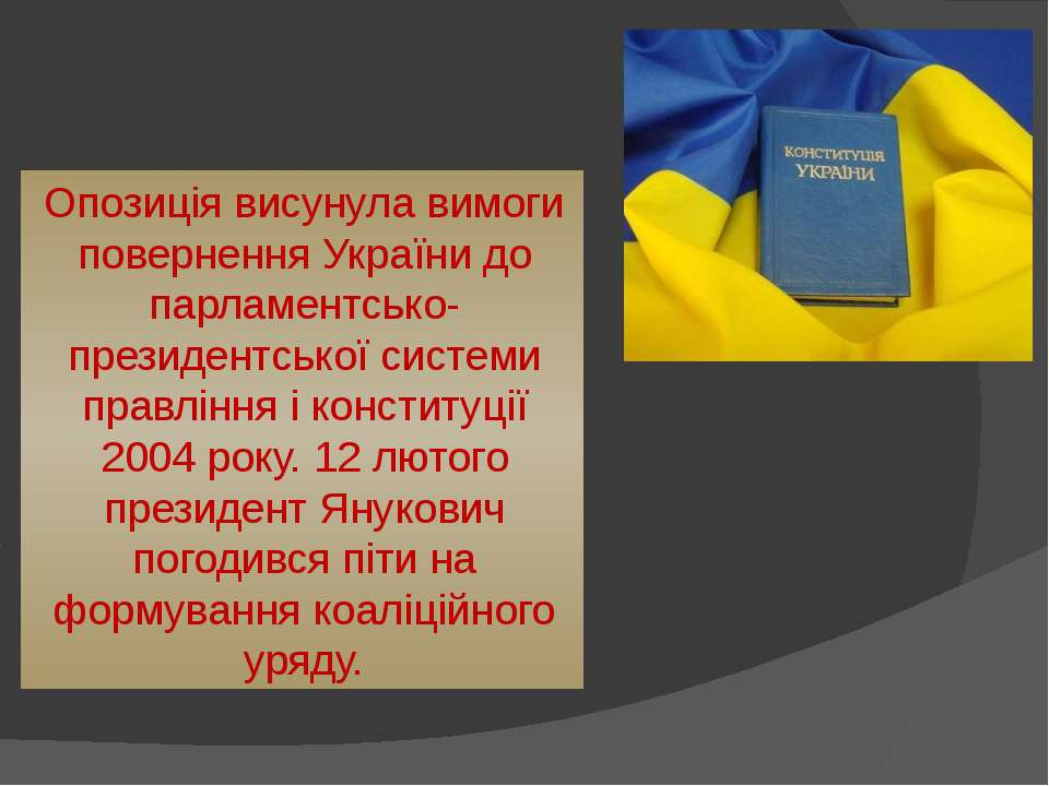 Опозиція висунула вимоги повернення України до парламентсько-президентської с...