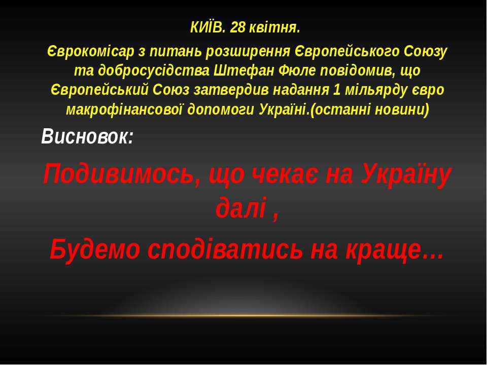 КИЇВ. 28 квітня. Єврокомісар з питань розширення Європейського Союзу та добро...