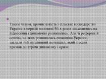 Таким чином, промисловість і сільське господарство України в першій половині ...