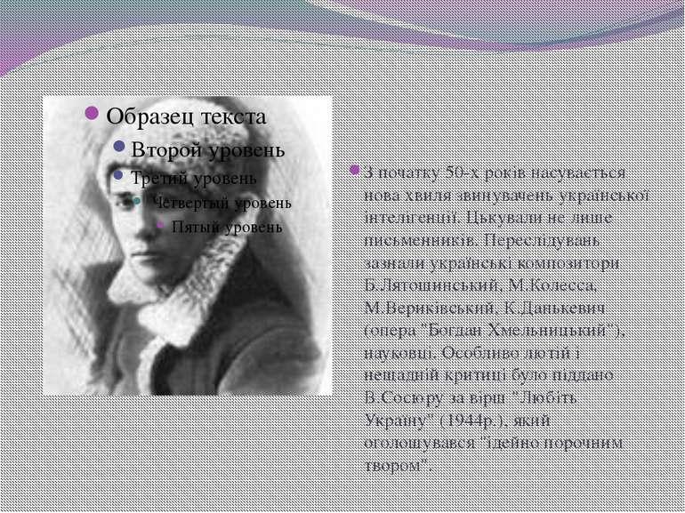 З початку 50-х років насувається нова хвиля звинувачень української інтеліген...