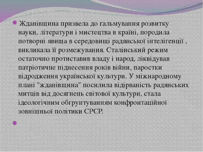 Жданівщина призвела до гальмування розвитку науки, літератури і мистецтва в к...