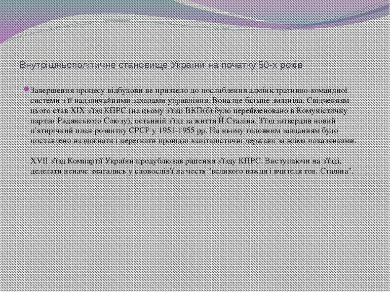Внутрішньополітичне становище України на початку 50-х років Завершення процес...