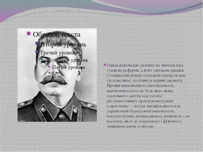 Однак відповіддю режиму на вимоги часу стали не реформи, а його самоконсервац...