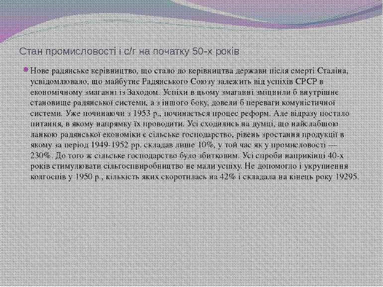 Стан промисловості і с/г на початку 50-х років Нове радянське керівництво, що...
