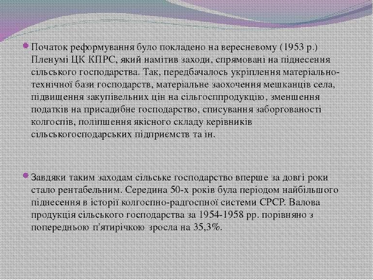 Початок реформування було покладено на вересневому (1953 р.) Пленумі ЦК КПРС,...