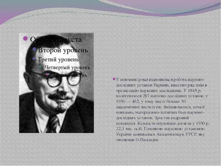 У повоєнні роки відновилася робота науково-дослідних установ України, внесено...