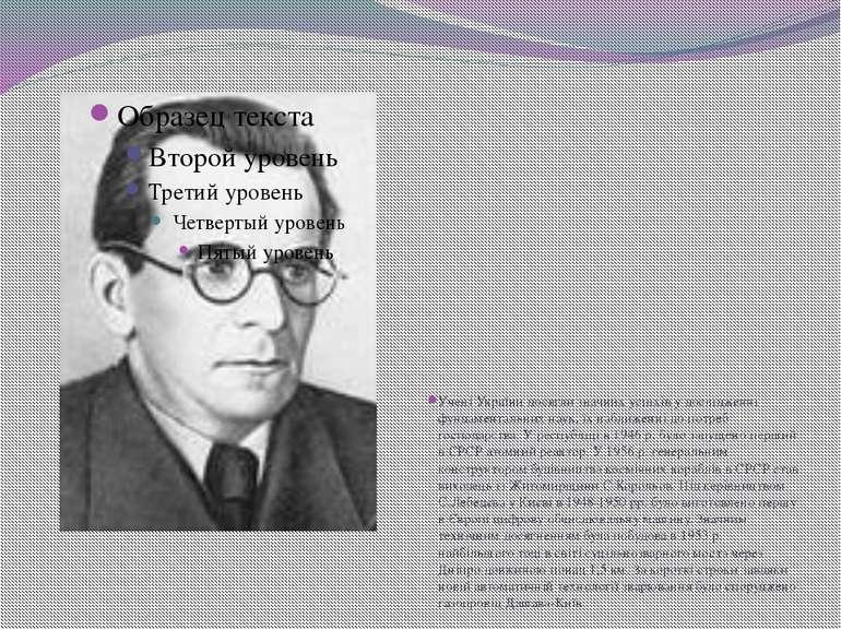 Учені України досягли значних успіхів у дослідженні фундаментальних наук, їх ...