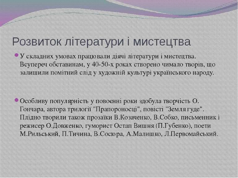 Розвиток літератури і мистецтва У складних умовах працювали діячі літератури ...