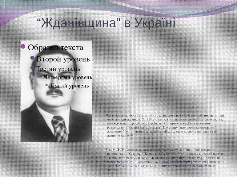"""""""Жданівщина"""" в Україні Це нове ідеологічне забезпечення сталінського режиму м..."""