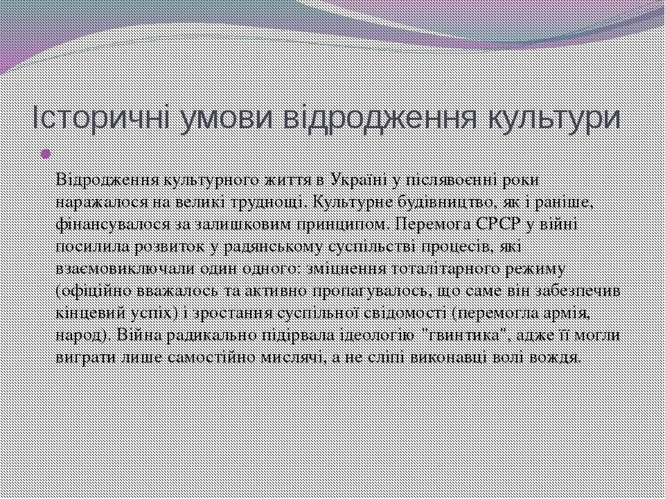 Історичні умови відродження культури Відродження культурного життя в Україні ...