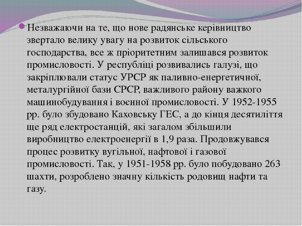 Незважаючи на те, що нове радянське керівництво звертало велику увагу на розв...