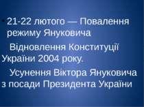 21-22 лютого — Повалення режиму Януковича Відновлення Конституції України 200...
