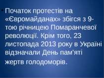 Початок протестів на «Євромайданах» збігся з 9-тою річницеюПомаранчевої рево...