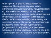 В ніч проти 11 грудня, незважаючи на завірення Президента України, які він ви...