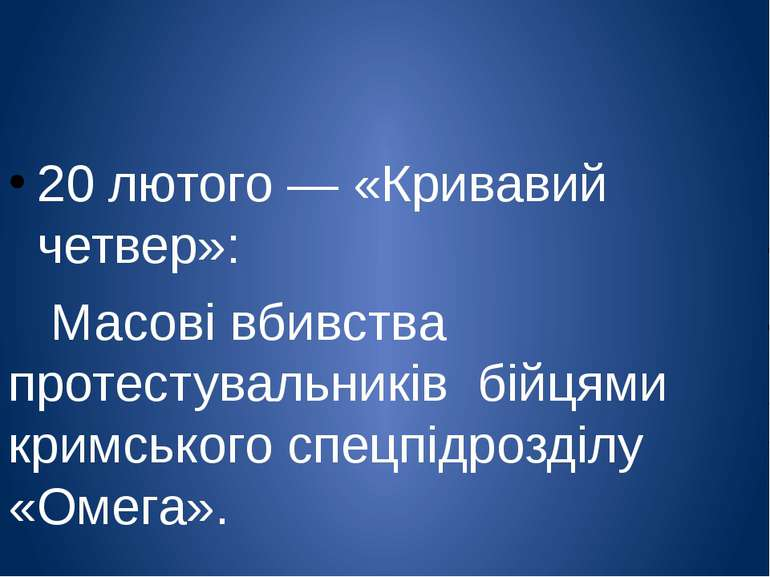 20 лютого — «Кривавий четвер»: Масові вбивства протестувальників бійцями крим...