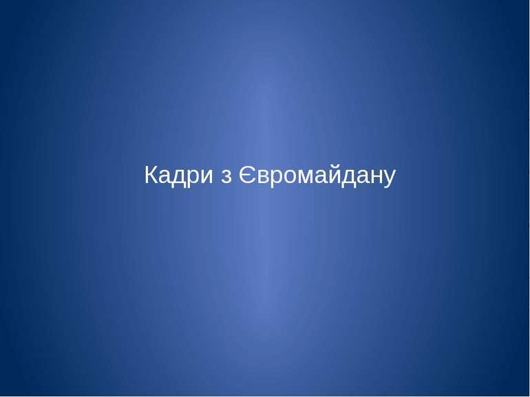 Кадри з Євромайдану