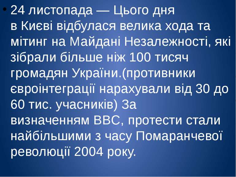 24 листопада— Цього дня вКиєвівідбулася велика хода та мітинг на Майдані Н...