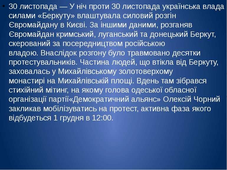 30 листопада— У ніч проти 30 листопадаукраїнська влада силами«Беркуту»вла...