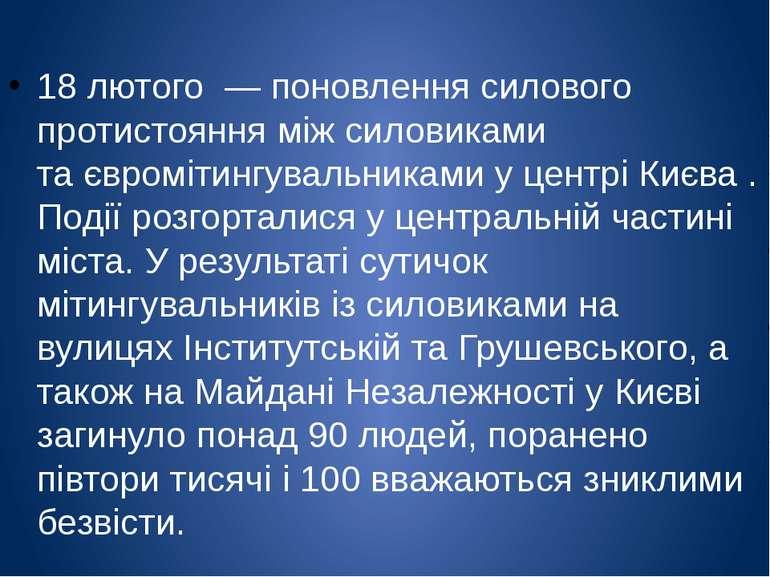 18 лютого — поновлення силового протистояння між силовиками таєвромітингува...