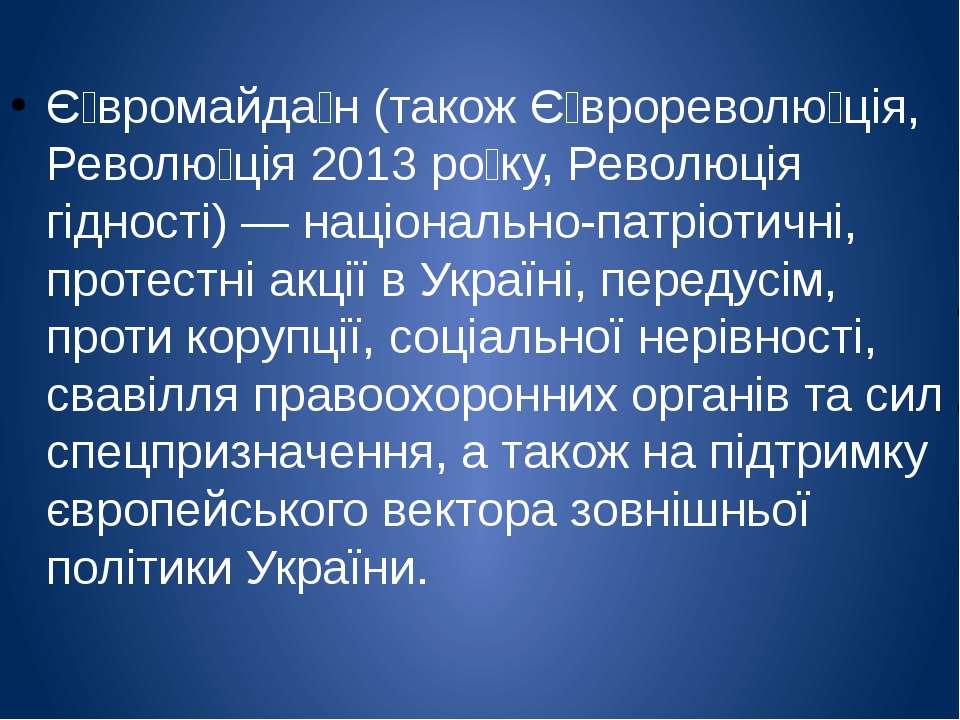 Є вромайда н(такожЄ врореволю ція,Револю ція 2013 ро ку,Революція гідност...