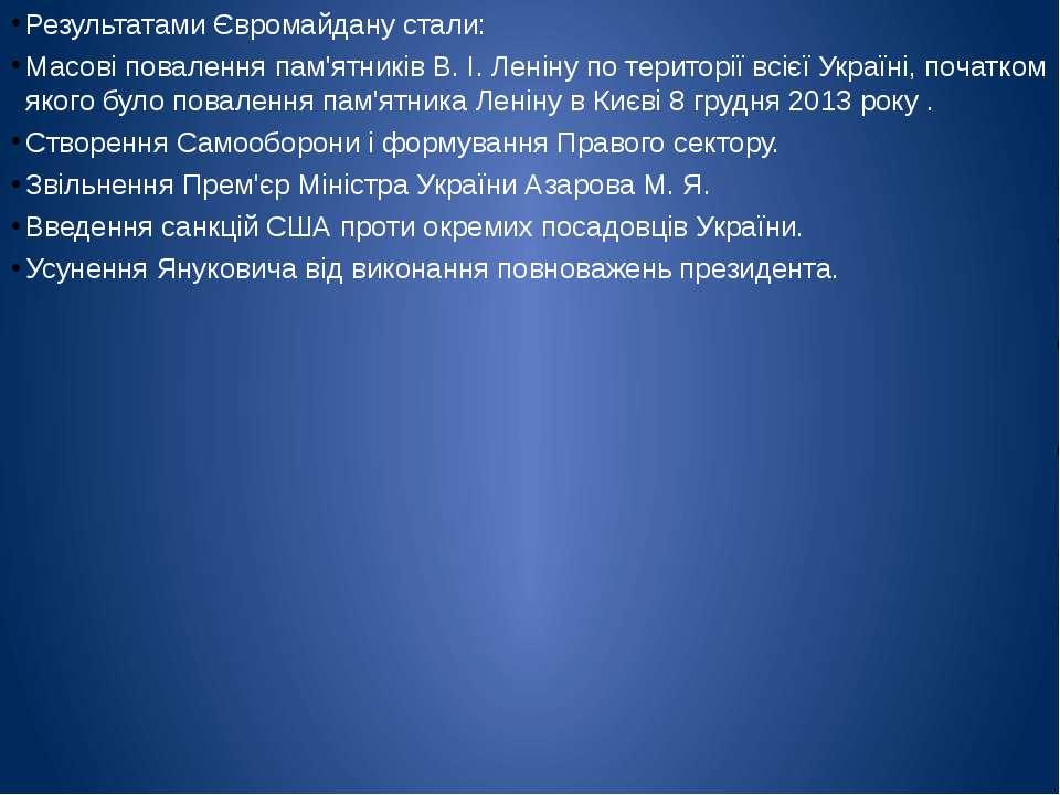 Результатами Євромайдану стали: Масові повалення пам'ятників В.І.Ленінупо ...