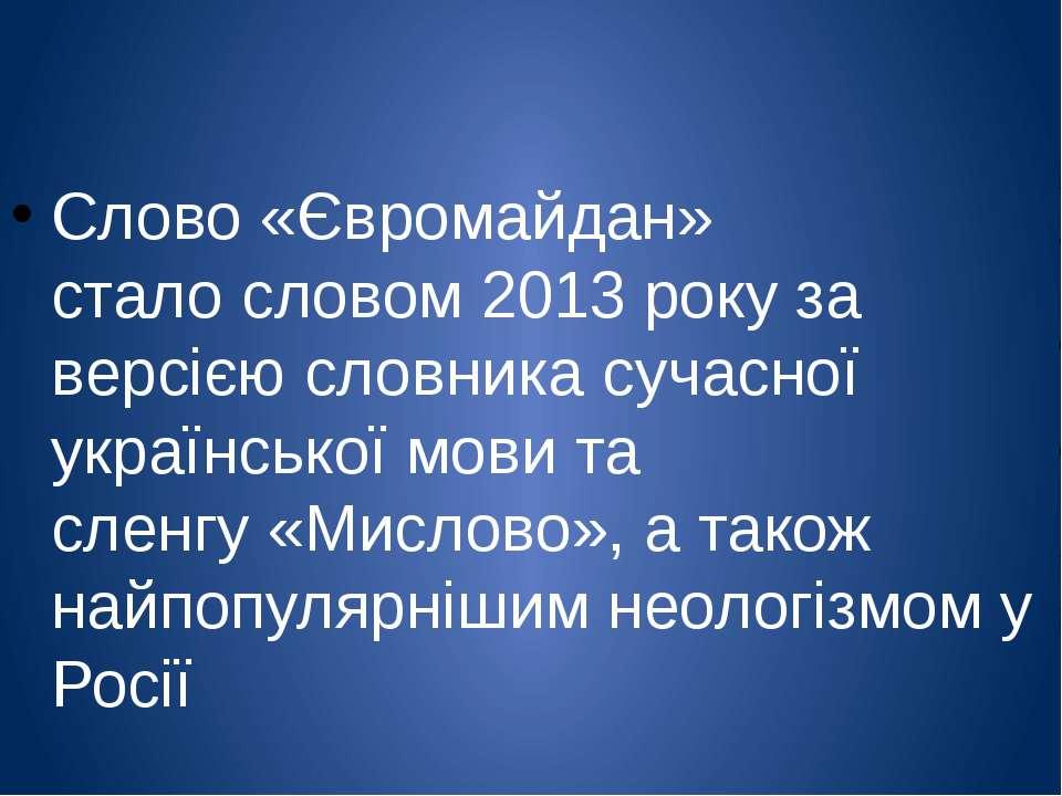 Слово «Євромайдан» сталословом 2013 рокуза версією словника сучасної україн...